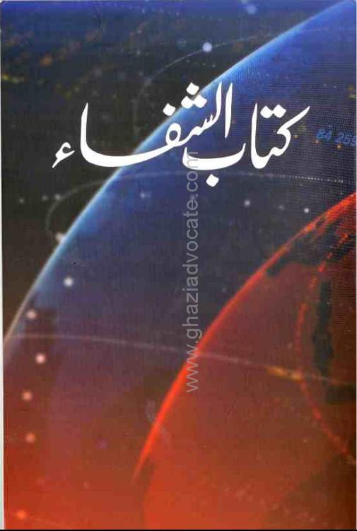 Kitab U Shifa Is Most Demanded But Rare Book In Market Publisher Of This 92 NewsI Was First Introduced By Tv Program Subh E Noor